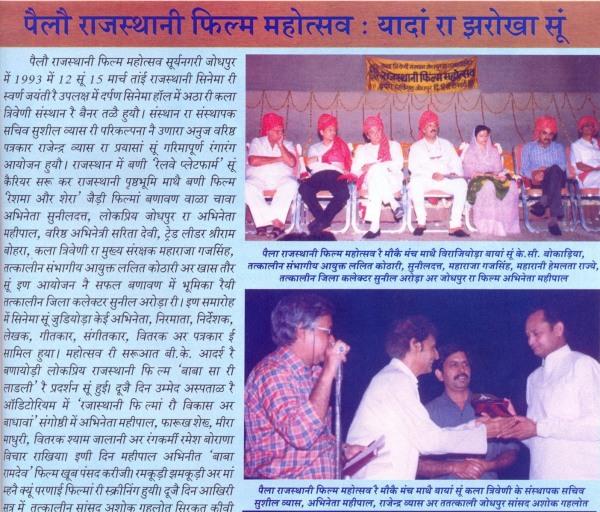 RajasthaniFilmMahotsav93