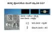 ತೆಂಕರು-ಬಡಕರ ಬೆರಕೆ.001