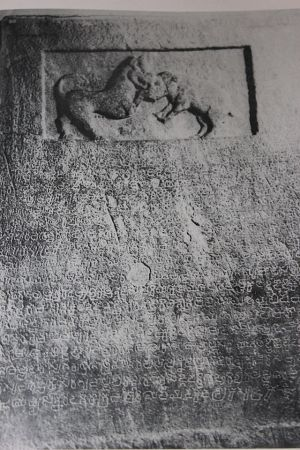 Atakur_memorial_stone_with_inscription_in_old_Kannada_(949_C.E.)