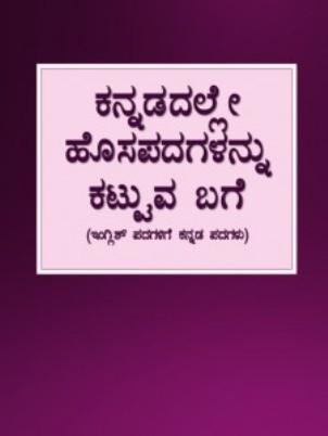 kannadadalle_book